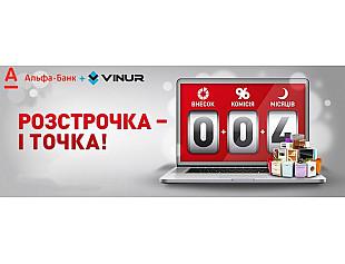 Компания Vinur стала партнером Alfa Bank