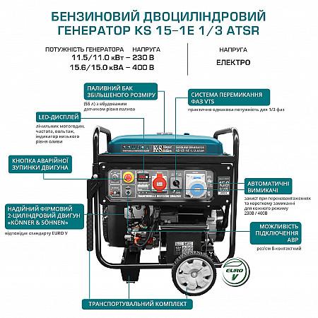 Бензиновый генератор Könner&Söhnen KS 15-1E 1/3 ATSR - фото 5