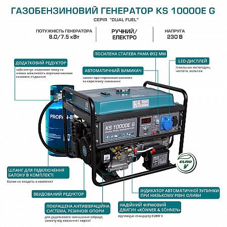 Газовый генератор Könner&Söhnen KS 10000E G - фото 7