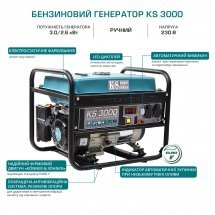 Бензиновыйгенератор 3 кВт KÖNNER&SÖHNEN KS 3000 открытого типа - фото 2