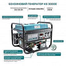 Бензогенератор 3 кВт KÖNNER&SÖHNEN KS 3000E открытого типа - фото 2
