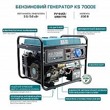 Бензиновый генератор 5 кВт KÖNNER&SÖHNEN KS 7000E открытого типа - фото 2