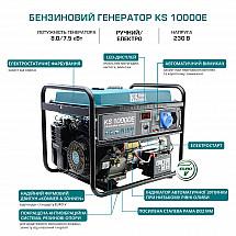 Генератор бензиновый 8 кВт KÖNNER&SÖHNEN KS 10000E открытого типа - фото 2