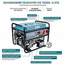 Генератор с автозапуском 5 кВт Könner&Söhnen KS 7000E ATS-3 открытого типа - фото 2