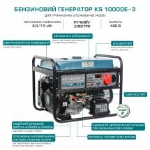 Бензогенератор 8 кВт Könner&Söhnen KS 10000E-3 открытого типа - фото 2