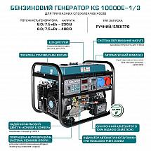 Бензиновая электростанция 8 кВт Könner&Söhnen KS 10000E-1/3 открытого типа - фото 2