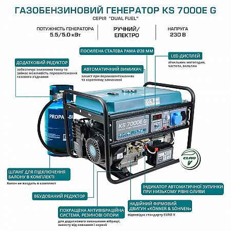 Газо-бензиновый генератор Konner&Sohnen KS 7000E G - фото 2