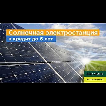 Кредит на солнечные электростанции от «ВИНУР» по программе «Зелёная энергия» от Ощадбанка