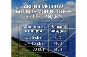 Акция действует до 30.06.2017! Установить солнечную электростанцию для дома стало дешевле!